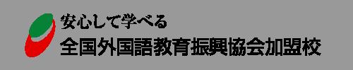 全国外国語教育振興協会加盟校